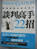 【書寶二手書T4/溝通_HOQ】談判高手22招:商場致勝的談判技巧_明智