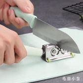 磨刀器 家用不銹鋼磨刀石快速磨刀器菜刀磨刀廚房用品多功能磨刀棒 DJ7615『毛菇小象』