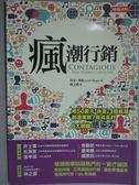 【書寶二手書T1/行銷_KOA】瘋潮行銷_約拿‧博格