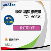 ※亮點OA文具館※Brother TZ-MQP35 粉彩標籤帶 粉紅底白字