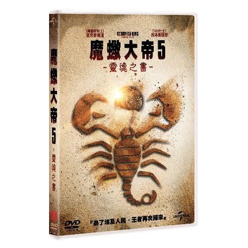 魔蠍大帝5: 靈魂之書 (DVD)THE SCORPION KING BOOK OF SOULS (DVD)
