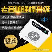 APP控音響4.2藍芽音頻接收器功放音箱接收適配模塊立體聲HIFI無損 溫暖享家