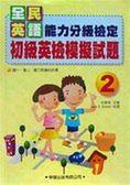 (二手書)初級英檢模擬試題(2)(書+4CD)