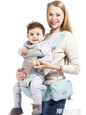 嬰兒背帶前抱式新生兒多功能腰凳寶寶前後兩用輕便橫抱娃神器四季『摩登大道』