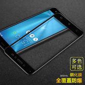 華碩 ASUS Zenfone Live L1 ZB501KL 鋼化膜 高清 防爆 手機膜 玻璃貼 滿版 全覆蓋 螢幕保護貼