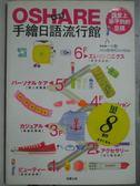 【書寶二手書T2/語言學習_OTK】OSHARE:手繪日語流行館_Shiro, Hana
