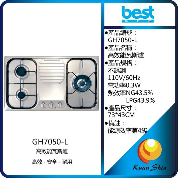 best貝斯特 高效能瓦斯爐  GH7050-L