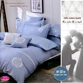 御芙專櫃【夢姿影】牛仔藍/5*6.2尺 『精梳美國棉五件式床罩』60/40支棉/雙人