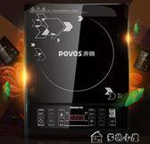 電磁爐 家用智慧火鍋灶大火力多功能igo「多色小屋」