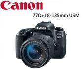 名揚數位  Canon EOS 77D 18-135mm IS USM  佳能公司貨 (一次付清) 回函送LP-E17原電+64G記憶卡+原廠背帶(05/31)