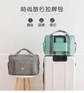 【夢之旅防震包】韓系外出飛機旅行包 行李箱拉桿包 衣物旅行袋 手提袋 衣物袋 側背包
