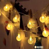 LED彩燈 節日裝飾燈水晶氣泡大圓球燈溫馨簡約時尚小彩燈 一件免運