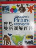 【書寶二手書T7/少年童書_ZAK】雙語兒童圖解百科_Claire Llewellyn