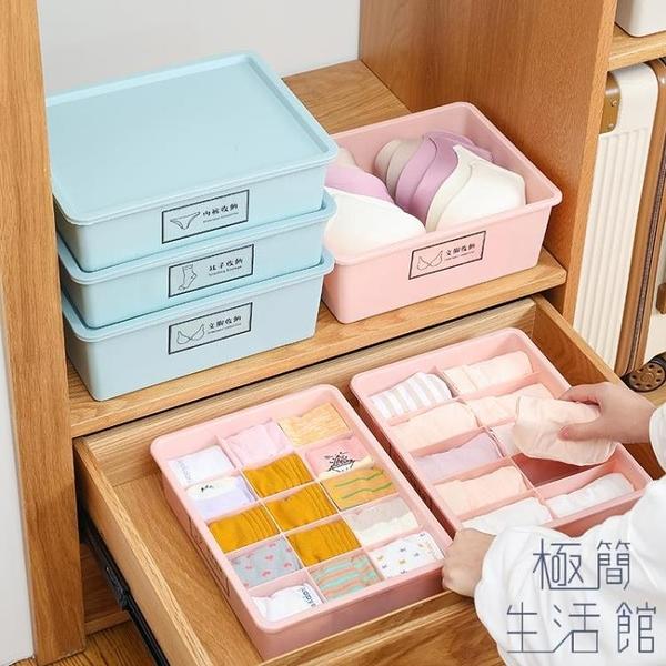 內衣收納盒塑料抽屜式整理箱家用衣柜儲物盒【極簡生活】