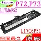 LENOVO P72,P73 電池(原廠)-聯想 L17M6P52,L17C6P51,01AV497,P7220MB0000GE,P7220MB0005GE