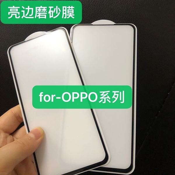 OPPO Reno 3/2Z/2F/Ace鋼化玻璃膜R15x R17pro二強磨砂亮邊手機膜