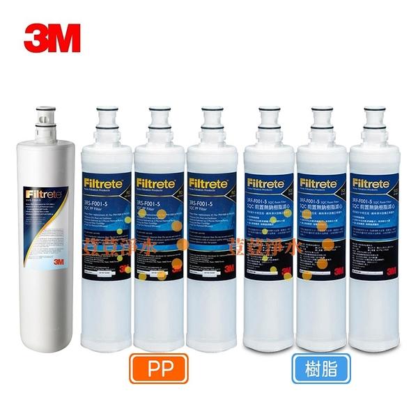 (共7支)3M S004專用3US-F004-5除鉛濾心 前置PP 3RS-F001-5三支 樹脂3RF-F001-5三支 荳荳淨水