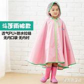 兒童雨衣 幼兒園小學生小中大童書包卡位寶寶斗篷雨披 BF18874『寶貝兒童裝』