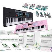電子琴 多功能電子琴教學61鋼琴鍵成人兒童初學者入門男女孩LB4813【Rose中大尺碼】