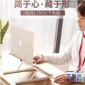 電腦支架托架桌面增高散熱器架子桌上升降簡約【英賽德3C數碼館】