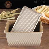 土司工具套裝不沾吐司面包烘焙模具