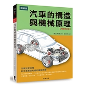 汽車的構造與機械原理(暢銷修訂版)(汽車玩家該懂.新手更應該知道的機械原理)