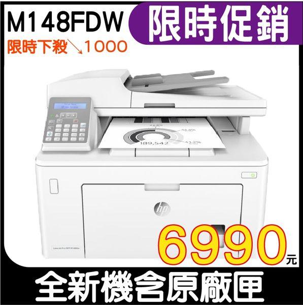HP LaserJet Pro MFP M148fdw 【限時促銷↘6990 全新機含原廠碳匣】無線黑白雷射雙面傳真事務機