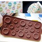 巧克力模  鈕釦巧克模   皂模 冰塊模 想購了超級小物