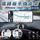 手機支架 萬向手機支架 旋轉手機支架 汽車手機架 懶人手機架 摺疊支架 儀表板 360° 導航架