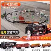 兒童火車玩具 仿真高鐵停車場兒童電動小火車套裝軌道復古蒸汽火車模型玩具男孩T