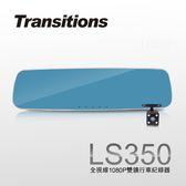 全視線LS350 高畫質1080P雙鏡頭行車紀錄器【速霸科技館】