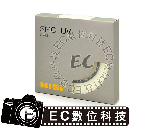 【EC數位】NISI SMC UV L395 55mm 保護鏡 過濾紫外線 超薄雙面多層防水鍍膜 抗油污