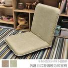 和室椅 電腦椅 《仿麻日式舒適輕巧和室椅...