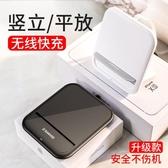 銳舞蘋果X無線充電器iphone xs max手機XSmax專用iphonex快充XR8plus無限8P立式萬能20W華為p30mks歐歐