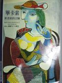 【書寶二手書T5/傳記_GHQ】畢卡索-新畫派的宗師_葉曉菊, Marie-Laure