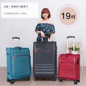《高仕皮包》【免運費】(一年保固)Verage 19吋 簡約商務系列登機箱389-6219