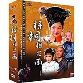 大陸劇 - 梧桐相思雨DVD (全32集/9片) 劉德凱/陶紅/張晨光