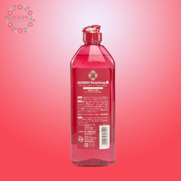 GONESH 香氛沐浴精 #8  春之薄霧 (八號 No.8)【GO120】Body soap / 400ml  日本原裝進口