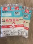 摩斯嚴選】池上鄉農會-池農優質香米(1.5KG/包)