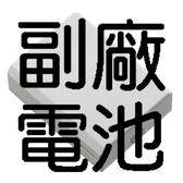 NIKON EN-EL20 副廠電池 J1 專用 日本芯 保固六個月