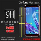 ☆ASUS 華碩 ZenFone Max (M1) ZB555KL X00PD 鋼化玻璃保護貼 9H 鋼貼 玻璃膜 保護膜 手機膜