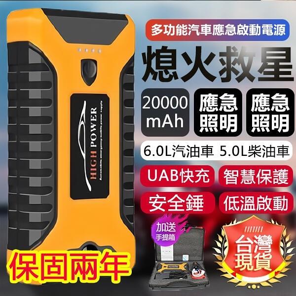 【現貨/保固兩年】20000mAh汽車行動電源 汽車啟動電源