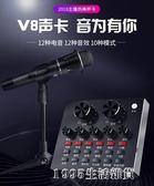 8聲卡套裝手機喊麥通用快手台式電腦主播電容麥克風直播設備全套 1995生活雜貨igo