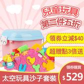 兒童太空黏土玩具沙子套裝安全無毒橡皮彩泥【奇趣小屋】