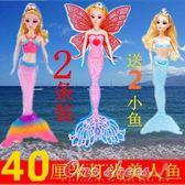 美人魚娃娃 美人魚玩具 洋娃娃公主女孩玩具音樂發光益智過家家中秋節促銷 igo