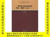 二手書博民逛書店轉型社會的法律監督理念、制度與方法.罕見四本一套467 徐漢明著