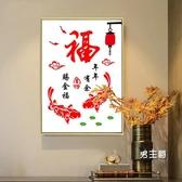 十字繡 魚福圖福2019新款繡客廳小件年年有余線繡豎版小幅福字簡單