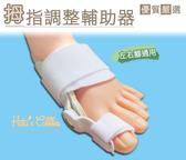 糊塗鞋匠 優質鞋材 J05  拇指調整輔助器  可調整鬆緊