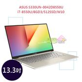 ASUS S330UN-0042D8550U ◤刷卡◢ Vivobook S 13.3吋 (i7-8550U/8GD3/512SSD/W10) 閃漾金