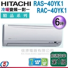 【信源】6坪【HITACHI 日立 冷暖變頻一對一分離式冷氣】RAS-40YK1+RAC-40YK1 (含標準安裝)
